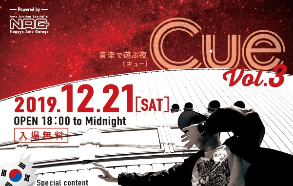 音楽イベント『Cue』vol.3開催!