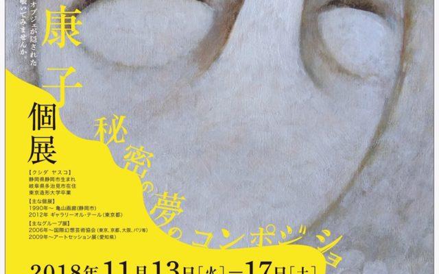 10周年記念イベント!②